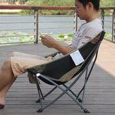 戶外折疊椅便攜式靠背釣魚椅凳子野外露營庭院沙灘休閑月亮躺椅子 QQ1834『樂愛居家館』