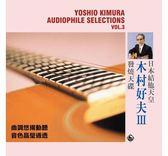 【停看聽音響唱片】【黑膠LP】木村好夫 III 180G