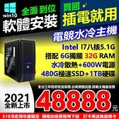 【48888元】全新頂級Intel I7八核32G RAM 6GB獨顯2硬碟搭電競水冷主機三年保可刷分期打卡再送無線網卡