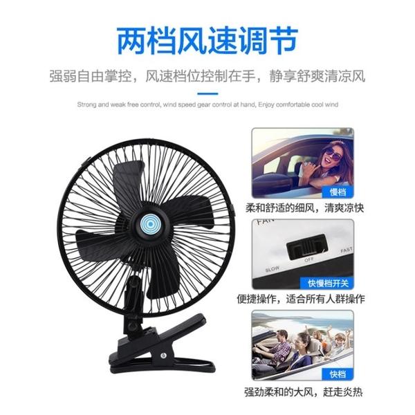 車載風扇12V車用24v大貨車面包車內強力風力制冷搖頭汽車小電風扇 設計師