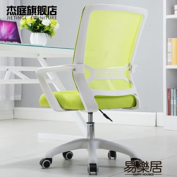 杰庭電腦椅家用辦公椅麻將升降轉椅職員椅學生宿舍椅座椅網布椅子