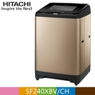 【南紡購物中心】HITACHI 日立 24公斤槽洗淨大容量直立式洗衣機SF240XBV 香檳金(CH)