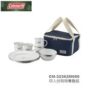 【速捷戶外】美國Coleman CM-32362 四人份琺琅餐盤組, 琺琅食器,露營餐具,野炊餐具,戶外餐具
