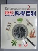 【書寶二手書T7/科學_PHV】小牛頓科學百科(2)