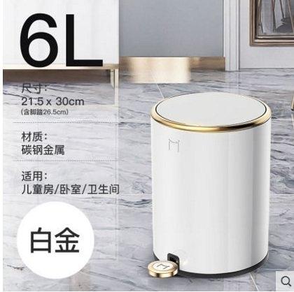 6L 奢級版(M標腳踏)白金帶蓋腳踩垃圾桶 家用ins北歐輕奢風客廳臥室廁所衛生間廚房