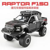 猛禽F150皮卡改裝大輪版兒童玩具車汽車擺件仿真汽車模型