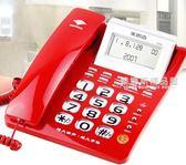 固定電話機座機 電信有繩辦公家用座式 坐機特大鈴聲  維娜斯精品屋