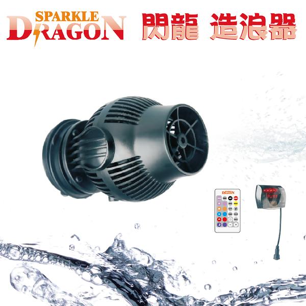 Sparkle Dragon閃龍 造浪器 WP40【13000L/H】 五段遙控 造浪器 造流 沖水 海水缸 魚事職人