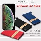 【愛瘋潮】免運 現貨 Apple iPhone Xs Max (6.5吋) 簡約牛皮書本式皮套 POLO 真皮系列 手機殼
