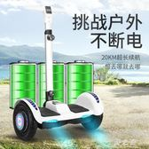 電動智慧自平衡車雙輪成人代步車兒童兩輪帶扶手體感扭扭車 qz3712【野之旅】
