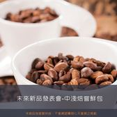 未來新品發表會-中淺焙嘗鮮包(60g)