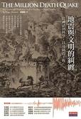 (二手書)地震與文明的糾纏:從神話到科學,以及防震工程