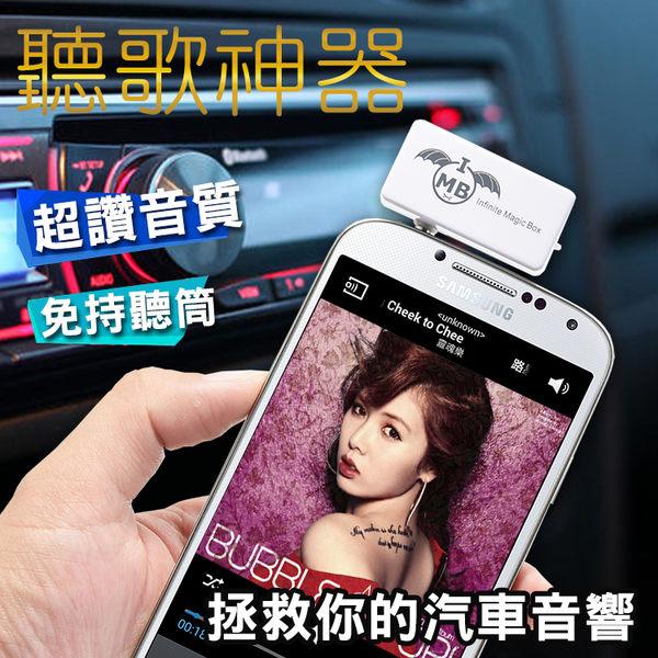 FM發射器 IMB AFM-02 全通用型(音樂傳送) 轉換器 車用MP3 轉播器 免持聽筒 【連續假期開車必備】