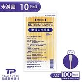 【勤達】未消毒口腔棉棒 100支裝x10包/袋-A37 傷口清洗.上藥護理用