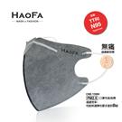 【HAOFA】3D 氣密型立體口罩 活性碳成人款 50入/包 台灣製造 五層式 活性碳口罩 立體口罩 平價 N95