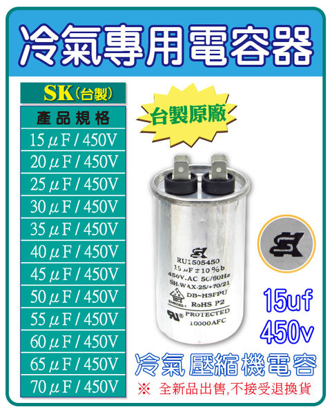 【15uf 下單區】冷氣專用電容器 15.20.25.30.35.40.45.50.55.60.65.70uf 電容器