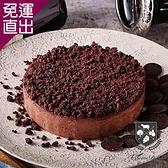 起士公爵 朱古力圓舞曲乳酪蛋糕 6吋【免運直出】