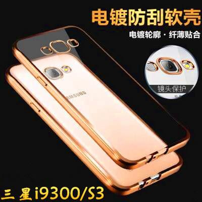 【SZ25】 電鍍超薄TPU軟殼 三星s4 手機殼 s5 手機殼 g530 手機殼