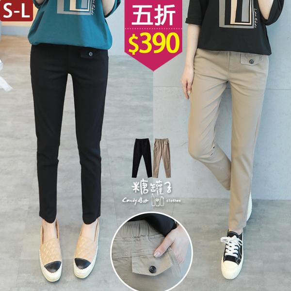 【五折價$390】糖罐子車線口袋造型圓釦縮腰純色長褲→預購(S-L)【KK7414】
