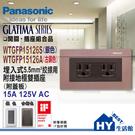 國際牌GLATIMA系列開關面板 5.5mm接地極雙插座(古銅色)WTGFP15126A