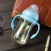 奶瓶寬口徑嬰兒母嬰用品防摔防脹氣全館免運