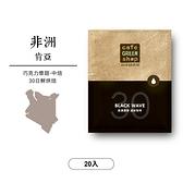 肯亞-歐薩亞合作社C+-葡萄乾/中度烘焙濾掛/30日鮮(20入)|咖啡綠商號