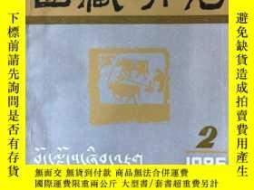 二手書博民逛書店罕見西藏研究,1985年第2期Y16353