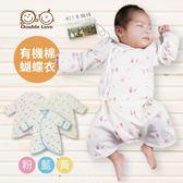 MIT長袖有機棉蝴蝶衣(專櫃品質)  新生兒服 連身衣 兔裝 寶寶衣 嬰兒服 包屁衣 台灣製造【GB0027】