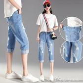 寬鬆破洞七分牛仔褲女鬆緊腰哈倫褲夏季新款直筒韓版學生褲子     麥吉良品