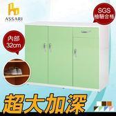 ASSARI-水洗塑鋼三門1抽鞋櫃(寬96深37高112cm)_綠+白