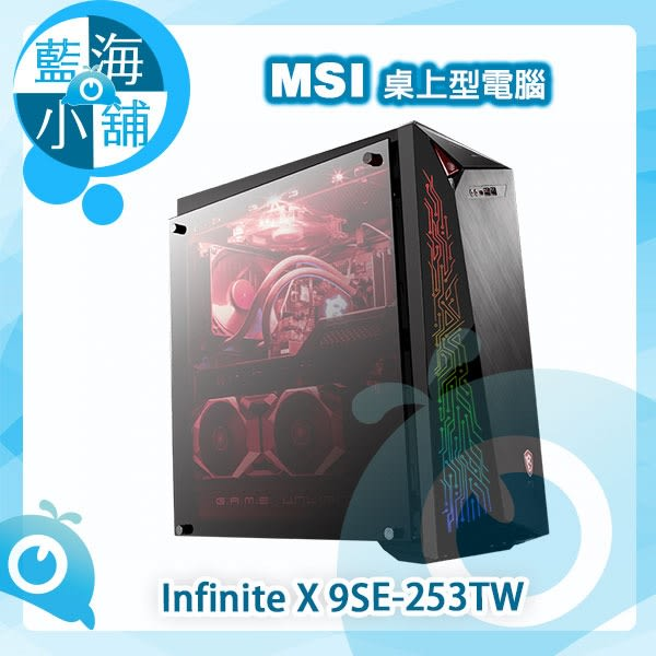 MSI 微星 Infinite X 9SE-253TW 桌上型電腦(9代i9八核雙碟Win10電競機)