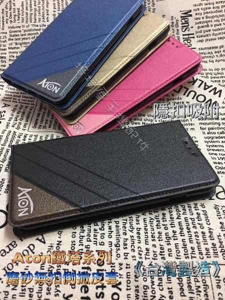 OPPO R11 (CPH1707)《Aton質感系磨砂無扣側掀側翻皮套》手機皮套手機套保護殼保護套手機殼書本套