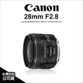 【出清】Canon EF 28mm F2.8 IS USM 公司貨 防手震廣角定焦人像鏡 【24期免運費】薪創數位