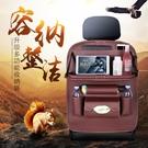 汽車座椅背收納袋掛袋多功能儲物箱車載餐桌儲置物袋車內裝飾用品 【618特惠】