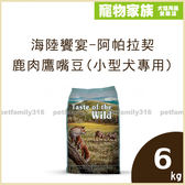 寵物家族*-海陸饗宴-阿帕拉契鹿肉鷹嘴豆(小型犬專用/無穀配方) 6kg
