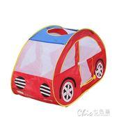兒童汽車帳篷玩具游戲屋寶寶生日禮物益智海洋球便攜1-5歲YXS 七色堇