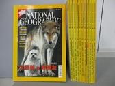 【書寶二手書T8/雜誌期刊_RIA】國家地理雜誌_2002/1~12月合售_大野狼與好朋友等