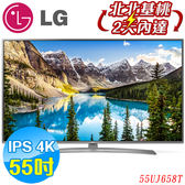 《送壁掛架安裝》LG樂金 55吋4K雙規HDR10 / HLG聯網液晶電視55UJ658T