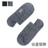 【富發牌】全功能運動襪-黑/灰 1022
