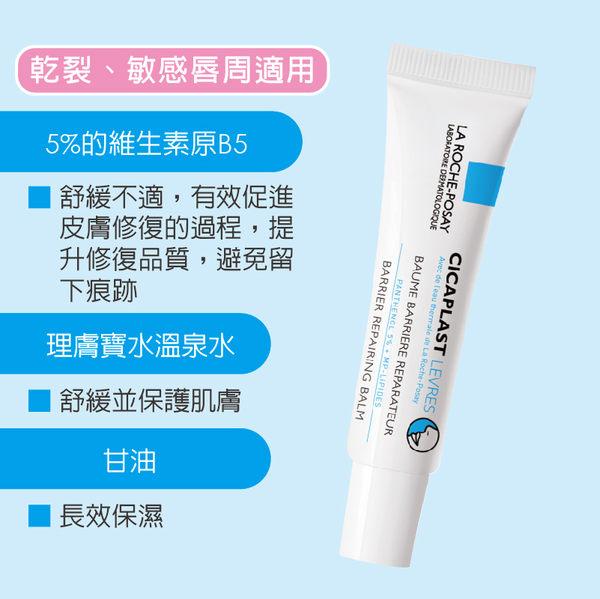 理膚寶水 全面修復潤唇膏 7.5ml
