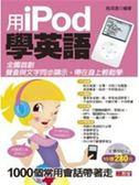 (二手書)用iPOD學英語(MP3版)