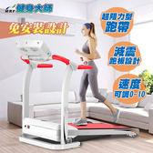 健身大師—運動家免安裝家用專業型跑步機