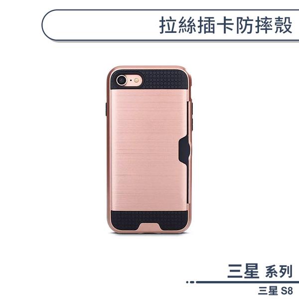 拉絲 插卡 防摔殼 三星 S8 G950 5.8吋 手機殼 保護殼 信用卡 悠遊卡 收納 保護套