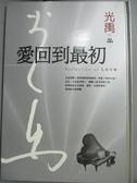 【書寶二手書T5/短篇_GGV】愛回到最初_光禹