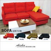 沙發  獨立筒 L型沙發  布沙發 有展示 法果子(四色)(現貨)D-1528 愛莎家居