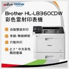 【環保標章認證】Brother HL-L8360CDW高效多功能彩色雷射機印表機 一年保固