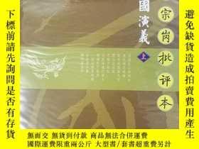 二手書博民逛書店三國演義(上、下)罕見毛宗崗批評本Y37363 嶽麓書社 出版2
