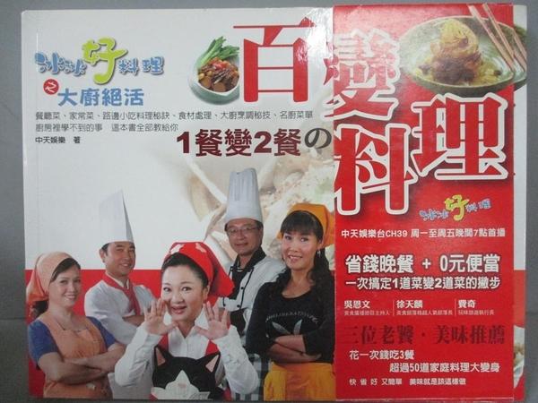 【書寶二手書T8/餐飲_JKN】冰冰好料理之大廚絕活:1餐變2餐的百變_中天娛樂台