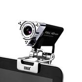 電腦攝像頭 奧尼1080P台式電腦直播攝像頭帶麥克風USB免驅高清美顏主播YYJ 【快速出貨】