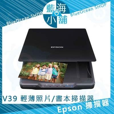 EPSON 愛普生 Perfection V39 輕薄照片/書本掃描器 (超薄輕巧  上蓋可掀 )